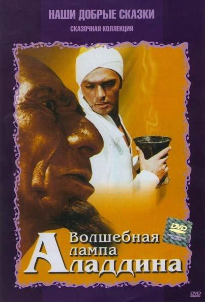 Волшебная лампа Аладдина на DVD