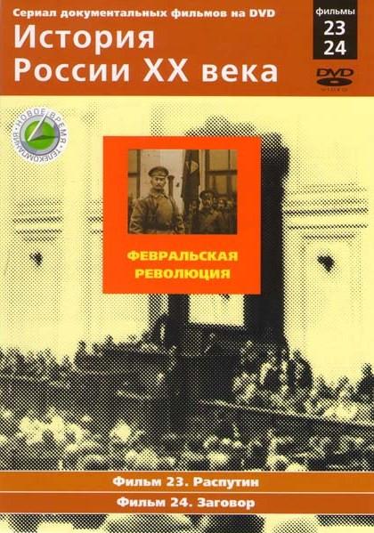 История России XX века 23,24 Фильмы  Февральская революция  на DVD