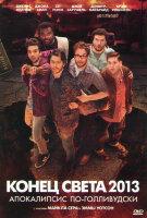 Конец света 2013 Апокалипсис по голливудски
