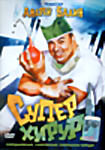 Супер Хирург  на DVD