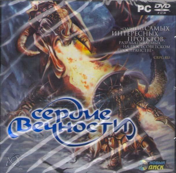 Сердце вечности (PC DVD)