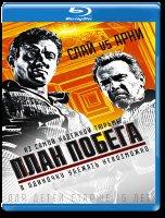 План побега (Blu-ray)