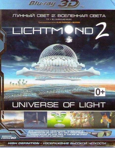 Лунный свет 2 Вселенная Света 3D+2D (Blu-ray) на Blu-ray