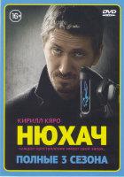 Нюхач 1,2,3 Сезона (24 серии)
