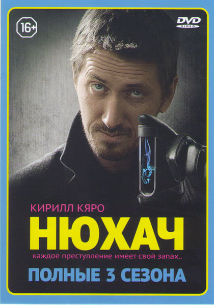 Нюхач 1,2,3 Сезона (24 серии)  на DVD