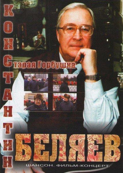 Константин Беляев Старая горбушка  на DVD