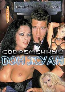 СОВРЕМЕННЫЙ ДОН ЖУАН на DVD