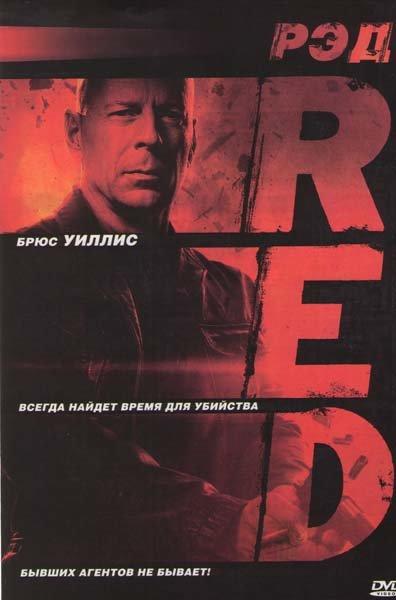 РЭД на DVD