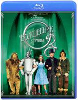 Волшебник страны Оз 3D+2D (Blu-ray 50GB)
