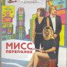 Мисс Переполох (Blu-ray) на Blu-ray