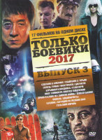 Только боевики 2017 3 Выпуск Подарочный!