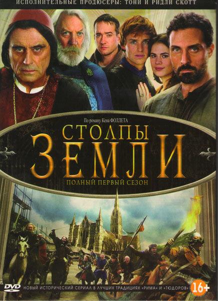 Столпы земли 1 Сезон (8 серий)  на DVD