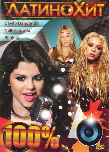 Латинохит 100 песен на DVD