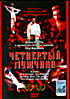 Четвертый мужчина на DVD