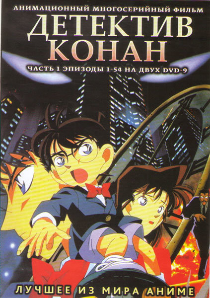 Детектив Конан 1 Часть (54 серии) (2 DVD)
