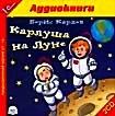 Борис Карлов.  Карлуша на Луне (аудиокнига MP3 на 2 CD)