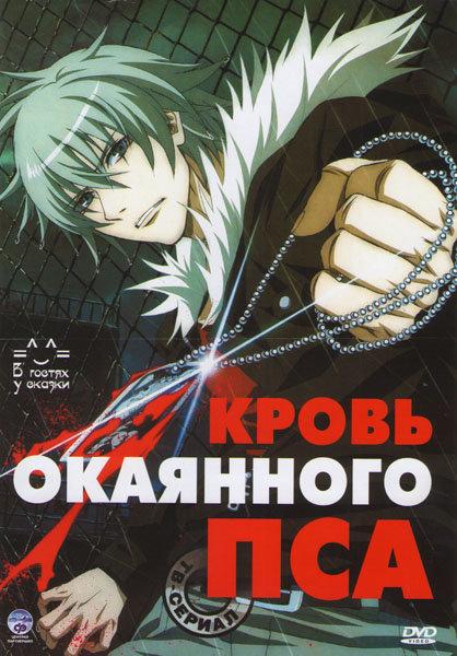 Кровь окаянного пса (12 серий) на DVD