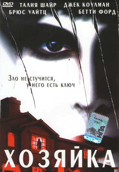 Хозяйка на DVD