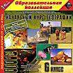 География. Начальный курс географии. 6 класс (CD-ROM)