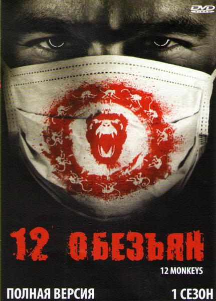 12 обезьян 1 Сезон (13 серий) (2 DVD) на DVD