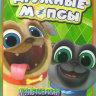 Дружные мопсы 4 Части  на DVD