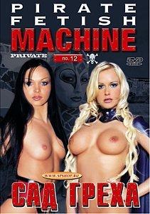 САД ГРЕХА на DVD