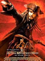 Пираты Карибского моря: На краю света (Киномания)