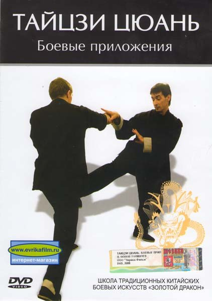 Тайцзи Цюань Боевые приложения на DVD