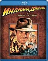 Индиана Джонс и Храм Судьбы (Blu-ray)