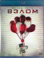 Взлом (Blu-ray)