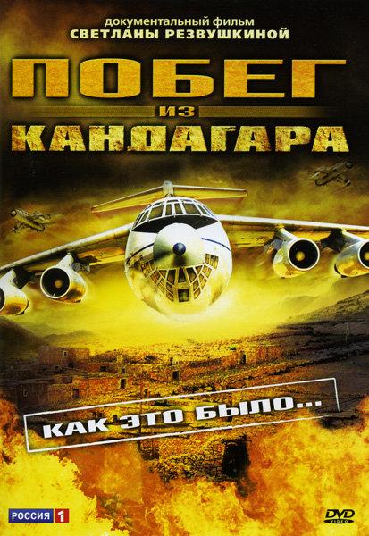 Побег из Кандагара на DVD