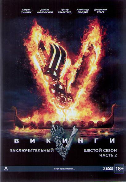 Викинги 6 Сезон 2 Часть (11-20 серии) (2 DVD) на DVD