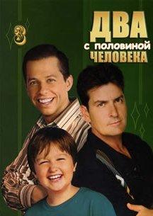 Два с половиной человека 3 Сезон (24 серии) (4 DVD) на DVD