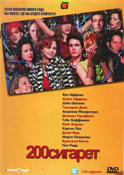 200 сигарет на DVD