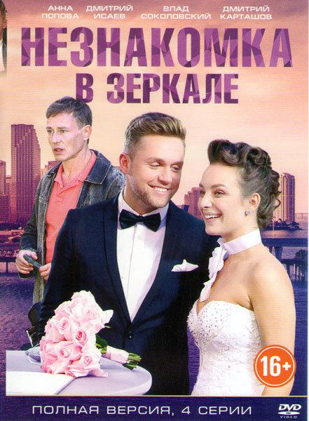 Незнакомка в зеркале (4 серии) на DVD