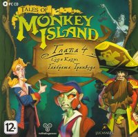 Tales of Monkey Island 4 Глава Суд и казнь Гайбраша Трипвуда (PC CD)