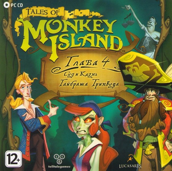 Tales of Monkey Island 4 Глава Суд и казнь Гайбраша Трипвуда (PC CD)