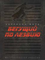 Бегущий по лезвию (2 DVD) (Киномания)