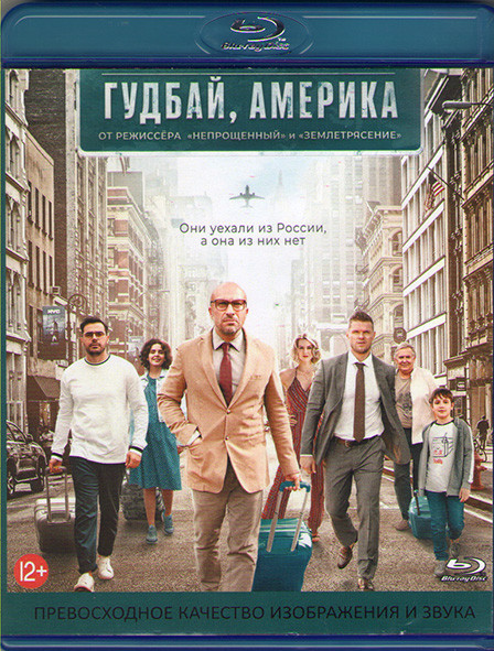 Гудбай Америка (Blu-ray)* на Blu-ray