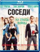 Соседи на тропе войны (Blu-ray)