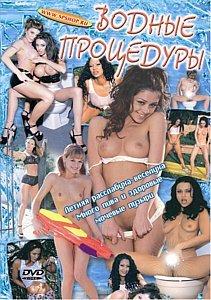 ВОДНЫЕ ПРОЦЕДУРЫ на DVD