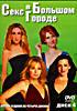 Секс в больш8ом городе - Диск 4 ( серии 73 - 94 ) на DVD