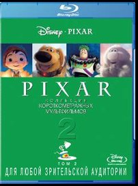Коллекция короткометражных мультфильмов Pixar 2 Том (Blu-ray) на Blu-ray