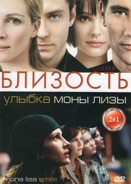 Близость / Улыбка моны Лизы на DVD