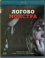 Логово монстра (Blu-ray)