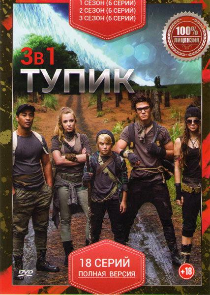 Тупик 1,2,3 Сезоны (17 серий) на DVD