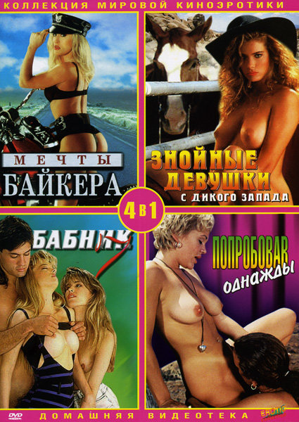 Мечты байкера/Знойные девушки с Дикого Запада/Бабник-7/Попробовав однажды (Коллекция мировой киноэротики) 4 в 1 на DVD