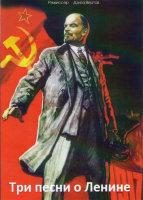 Три песни о Ленине (Без полиграфии!)