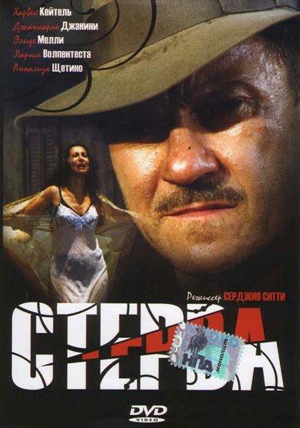 Стерва на DVD