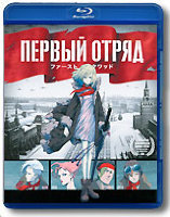 Первый отряд (Blu-ray)